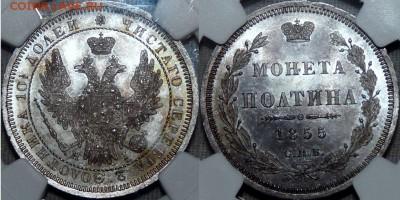Коллекционные монеты форумчан (рубли и полтины) - 50k-1855-MS65_1