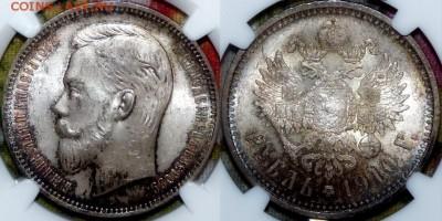Коллекционные монеты форумчан (рубли и полтины) - Rouble-1910-MS63