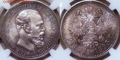 Коллекционные монеты форумчан (рубли и полтины) - Rouble-1893-MS63