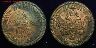 Коллекционные монеты форумчан (медные монеты) - 5коп1802_1