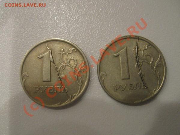 Бракованные монеты - рубли2.JPG