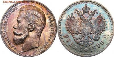 Коллекционные монеты форумчан (рубли и полтины) - 1900