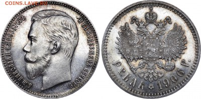 Коллекционные монеты форумчан (рубли и полтины) - 1906.JPG