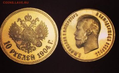 Коллекционные монеты форумчан (золото) - 1904