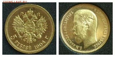 Коллекционные монеты форумчан (золото) - 1904 5р.JPG