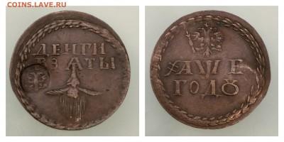 Коллекционные монеты форумчан (медные монеты) - бородовой знак