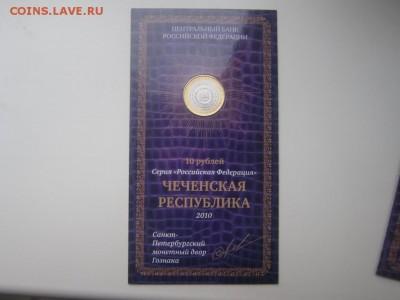 Чечня,Пермь,Пенза,Белозерск - 6330066