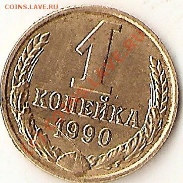 Бракованные монеты - ScannedImage-15