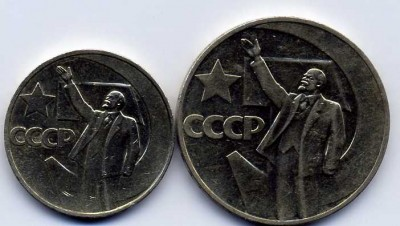 1 руб. 50 коп.  50 лет сов.власти - img065
