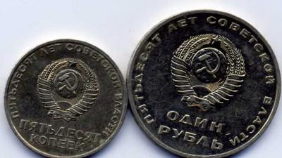 1 руб. 50 коп.  50 лет сов.власти - img066