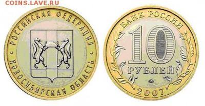 Монеты, жетоны, медали, посвящённые Новосибирску - 10 рублей НСО