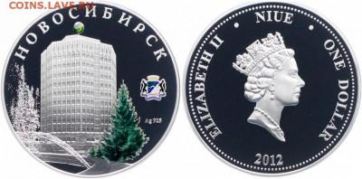 Монеты, жетоны, медали, посвящённые Новосибирску - Ниуэ, 1 доллар 2012г., Новосибирск, Здание Сбербанка на Серебрениковской 20.JPG