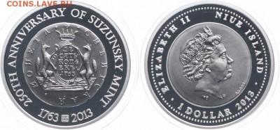 Монеты, жетоны, медали, посвящённые Новосибирску - Ниуэ, 1 доллар, 2013г., Сузунский мондвор