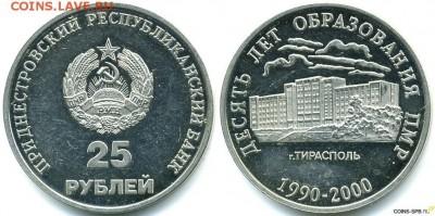 Приднестровье. - Приднестровье, 25 рублей, 2000г., 10 лет ПМР