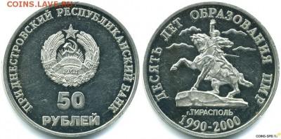 Приднестровье. - Приднестровье, 50 рублей, 2000г., 10 лет ПМР