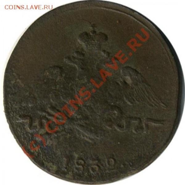 1 копейка 1832 г. С.М. масон - оценка - коп_1