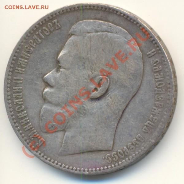 1 рубль 1897 год - сканирование0001