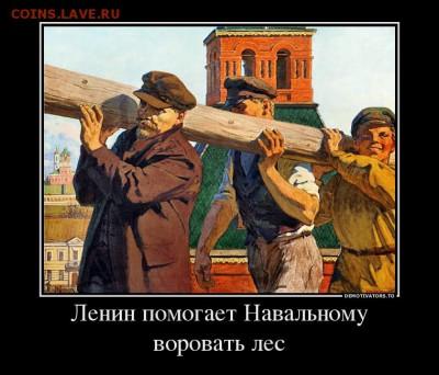 юмор - 5333997_lenin-pomogaet-navalnomu-vorovat-les