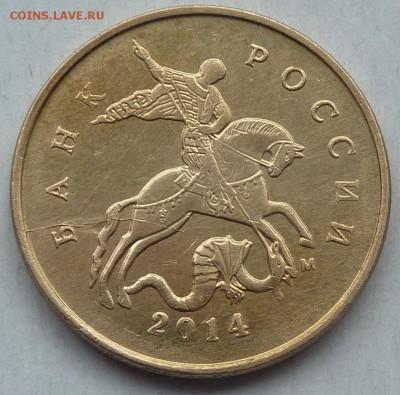 Бракованные монеты - 10 коп 2014-1
