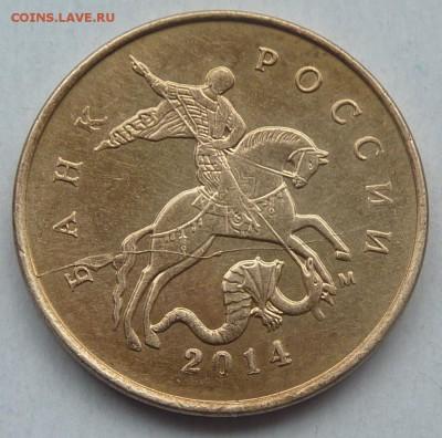 Бракованные монеты - 10 коп 2014-3