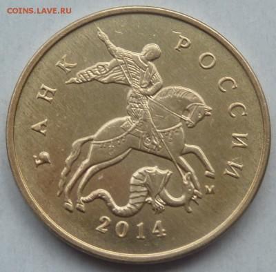 Бракованные монеты - 10 коп 2014-5