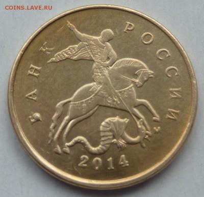 Бракованные монеты - 10 коп 2014-7