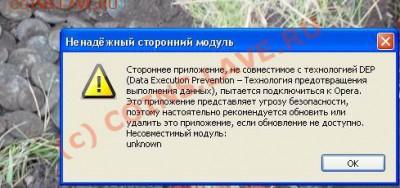 У кого какие проблемы с Компьютером - Советы - Opera 10.53.JPG