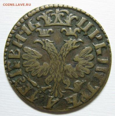 Коллекционные монеты форумчан (медные монеты) - 0002