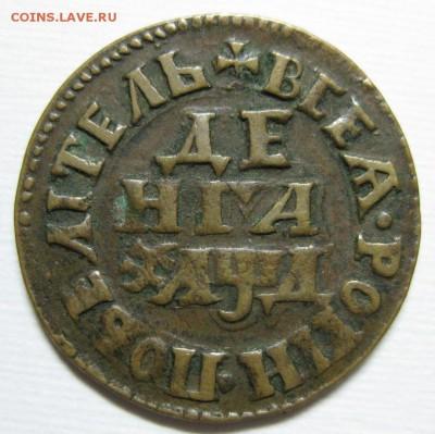 Коллекционные монеты форумчан (медные монеты) - 0001