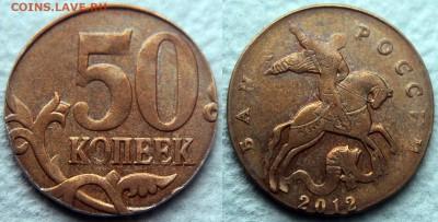 Бракованные монеты - 50 коп. 2012 м на 10-коп. кружке