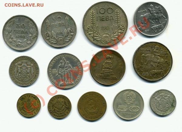оцените болгарские монеты разных годов и номиналов - болг1