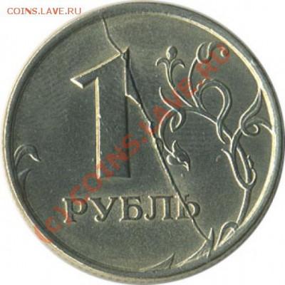 Бракованные монеты - 35471_1