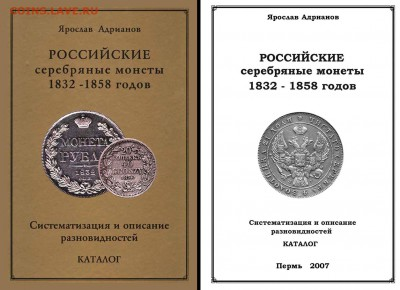 каталоги Ярослава Адрианова от автора - 2007-01