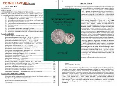 каталоги Ярослава Адрианова от автора - 2010-01