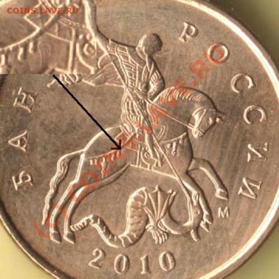 Бракованные монеты - 10 коп 2010 ммд - брак аверса