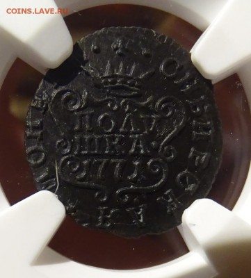 Коллекционные монеты форумчан (медные монеты) - DSC01296.JPG