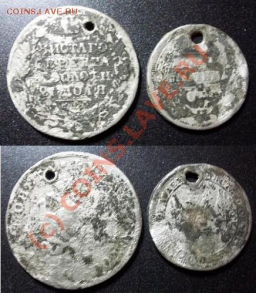бывшие рубль и полтина- металл? - SDC10001 (2).JPG