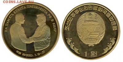 Монеты Северной Кореи на политические темы? - КНДР, 1 вона, 2000г., Путин