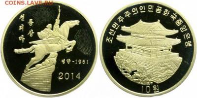 Монеты Северной Кореи на политические темы? - КНДР.JPG