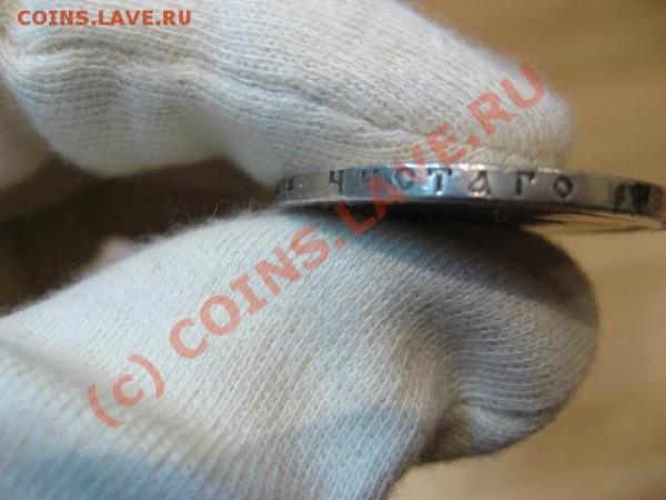 Оценить. 1 рубль 1897 - IMG_2130