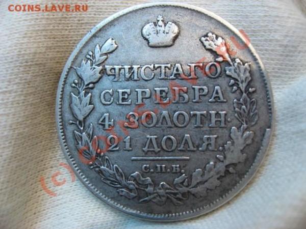Помогите оценить. 1 рубль 1817 - IMG_2122