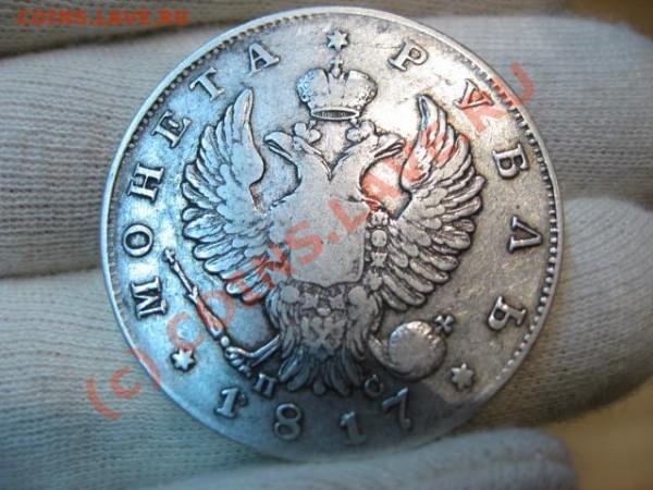 Помогите оценить. 1 рубль 1817 - IMG_2123
