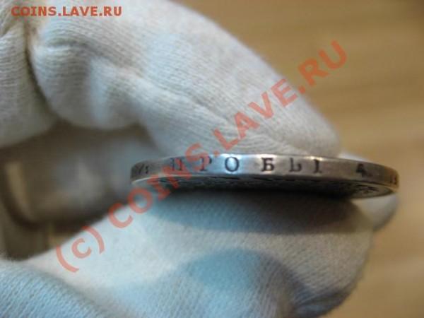 Помогите оценить. 1 рубль 1817 - IMG_2124