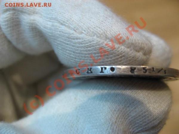 Помогите оценить. 1 рубль 1817 - IMG_2125