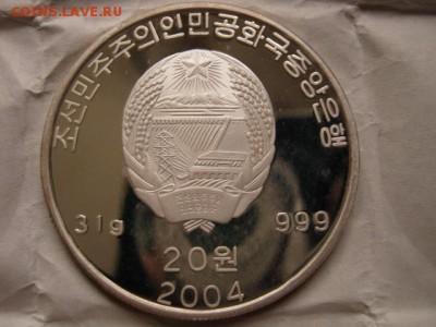 Монеты Северной Кореи на политические темы? - IMG_0909
