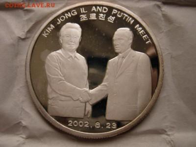 Монеты Северной Кореи на политические темы? - IMG_0908