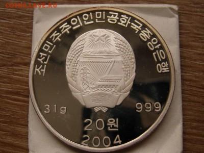 Монеты Северной Кореи на политические темы? - IMG_0907