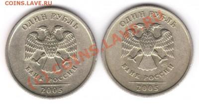 1 рубль 2005 СПМД - аверс