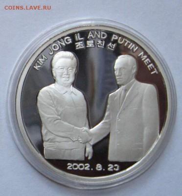 Монеты Северной Кореи на политические темы? - IMG_4823.JPG
