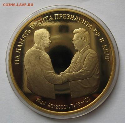 Монеты Северной Кореи на политические темы? - IMG_4833.JPG